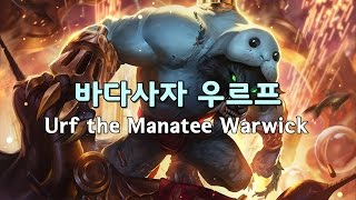 바다사자 우르프 (Urf the Manatee Warwick Skin Spotlight - 2017 Rework)