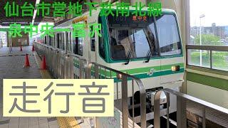 仙台市営地下鉄南北線走行音 泉中央から富沢
