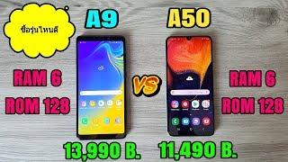 A9 vs A50