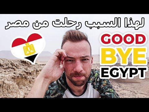LEAVING EGYPT FOR THIS REASON! لهذا السبب رحلت من مصر