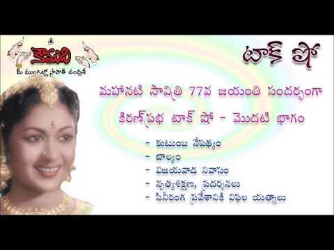 KiranPrabha Talk Show on Mahanati Savithri - Part 1