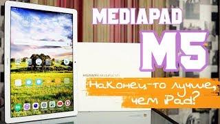 Распаковка Huawei MediaPad M5 10.8. Сравнение с iPad Pro 9.7