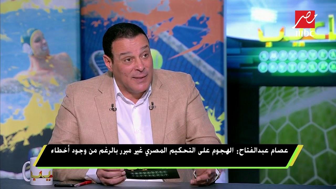 """لماذا لجأ اتحاد كرة القدم لتقنية الـ """"VAR""""؟  شاهد تفسير عصام عبد الفتاح"""