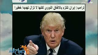 ترامب:  إيران تلتزم بالاتفاق النووي لكنها لا تزال تهديدا خطيرا