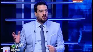 كلام في الكورة مع أحمد سعيد| لقاء مع ك. هاني العقبي نجم الأهلي السابق 14-5-2018