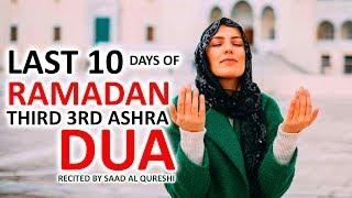 Third 3rd Ashra Dua - Beautiful Prayer for Last 10 Days In Ramadan 2020