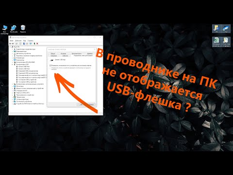 Компьютер не видит USB флешку? | Решение за 1 минуту