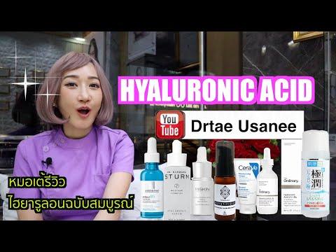 หมอเต้รีวิว Hyaluronic acid  ฉบับสมบูรณ์ ห้ามพลาดค่ะ