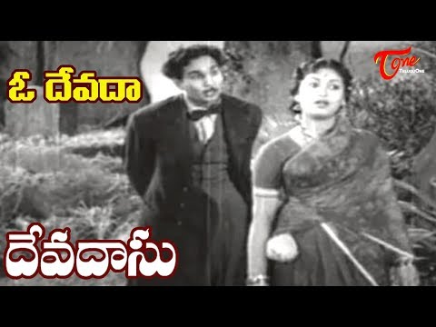 Devadasu Movie | O Devada Song | ANR | Savitri | Old Melody Songs - OldSongsTelugu