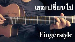 เธอเปลี่ยนไป - Syam Fingerstyle Guitar Cover by Toeyguitaree (Tabs)