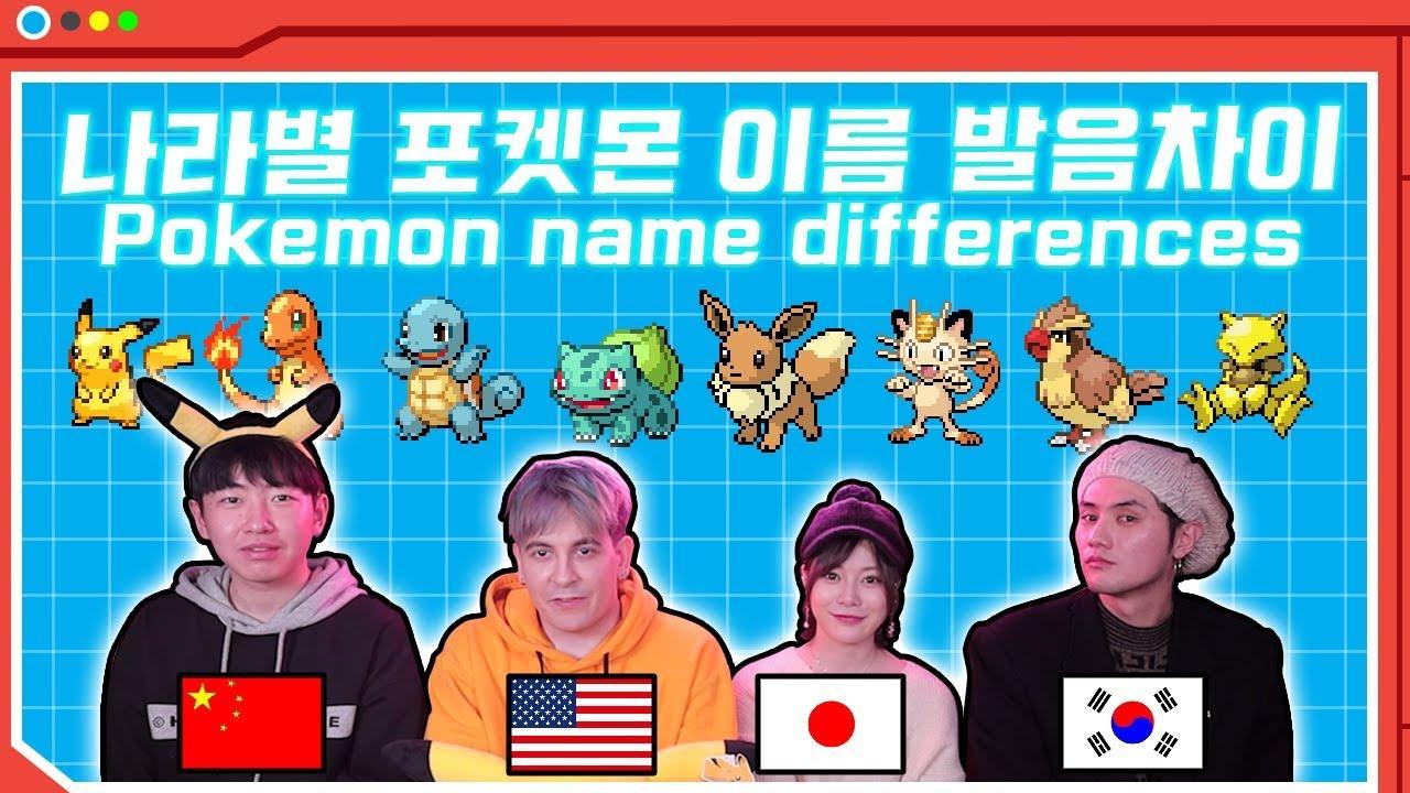 한국어 영어 일본어 중국어 포켓몬스터 이름 발음 차이 Comparing English Japanese Korean & Chinese Pokemon names