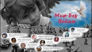 Исполнение песни МИР БЕЗ ВОЙНЫ (mix дети)