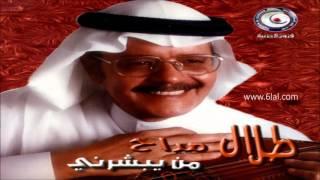 طلال مداح / طاول الصبر / البوم من يبشرني ( مسرح النلفزيون ) رقم 67