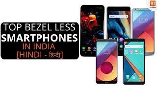 Top bezel less smartphones in India | September 2017 [Hindi-हिन्दी]