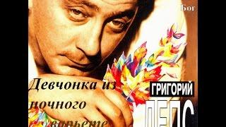 Григорий Лепс – Девчонка из ночного варьете