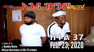 ERi-TV Series: እንዳ ዝማም - ክፋል 37 - Enda Zmam (Part 37), February 23, 2020