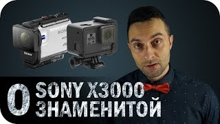 Печальный обладатель экшн камеры SONY X3000/AS300