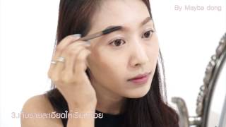 How to คิ้วเป๊ะดูธรรมชาติ By Maybe dong Thumbnail