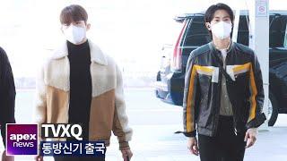 동방신기(TVXQ), 눈부신 패션 피플 | TVXQ 東方神起 departure to Jakarta 2020.…