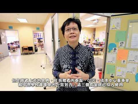 Pui Tak Christian School Tour 2017
