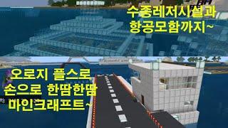 항공모함 + 수중레저파트 마인크래프트 윰군랜드 오로지 …