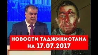 Новости Таджикистана на 17.07.2017