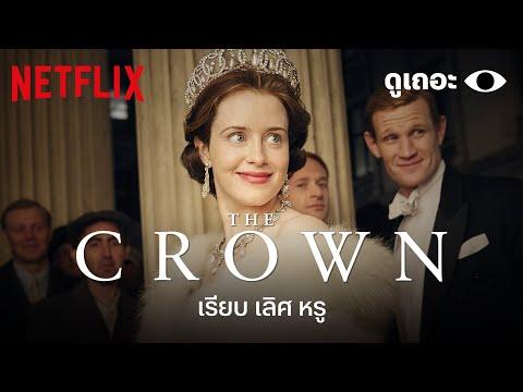 5 เหตุผลที่อยากให้ดู 'เดอะ คราวน์' (The Crown) 'ดูเถอะพี่ขอ' | Why We Watch | Netflix