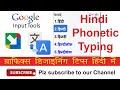 Google Input Tools in Hindi - Offline Hindi Typing Tool using Phonetic Keyboard