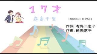 17才/森高千里 (Instrumental/カラオケ)