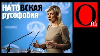 НАТОвская русофобия. Новая свежая тема от Марии Захаровой