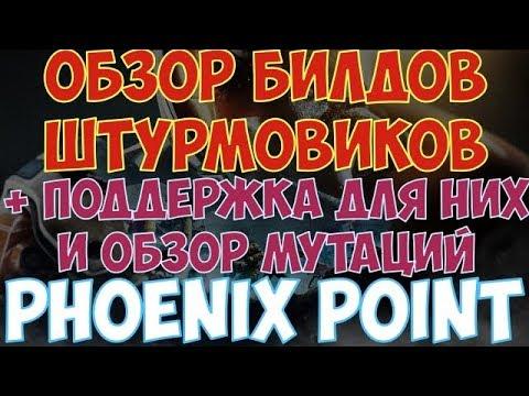 Phoenix Point - Обзор билдов десантника или как убить всех на первом ходу.