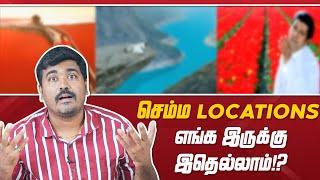 இந்த foriegn location enga irukku தெரியுமா? | Amazing locations of Tamil cinema