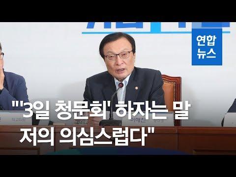 """이해찬 """"'조국 논란' 송구…청문회서 진솔하게 사과하는게 중요"""" / 연합뉴스 (Yonhapnews)"""