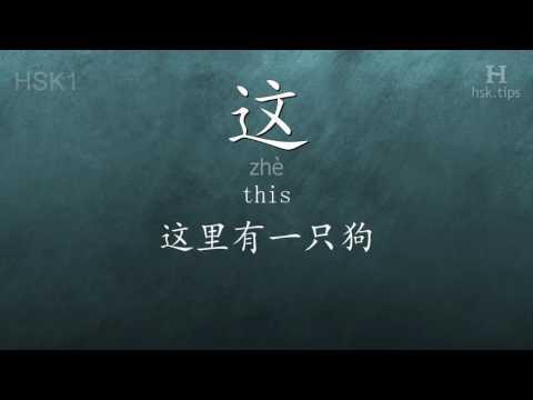 Chinese HSK 1 Vocabulary 这 (zhè), Ex.3, Www.hsk.tips
