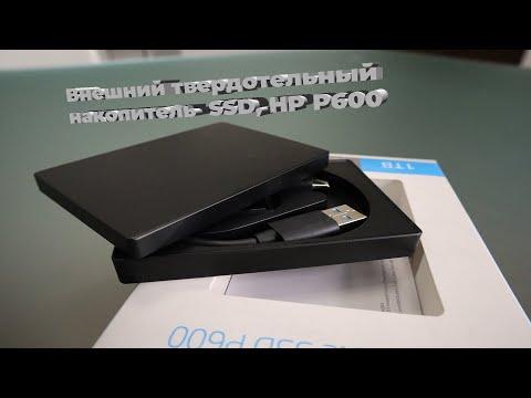 Необычный диск с шифрованием (HP Portable SSD P600)