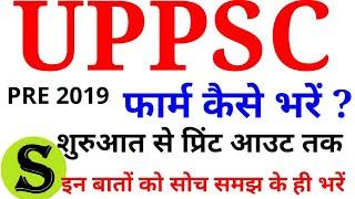 UPPSC 2019 PRE फॉर्म कैसे भरें form filling step by step   uppcs up pcs psc notification latest news