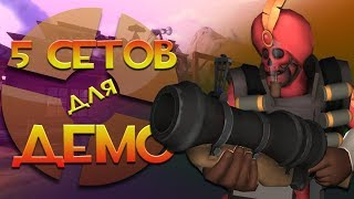5 сетов для демо Team Fortress 2