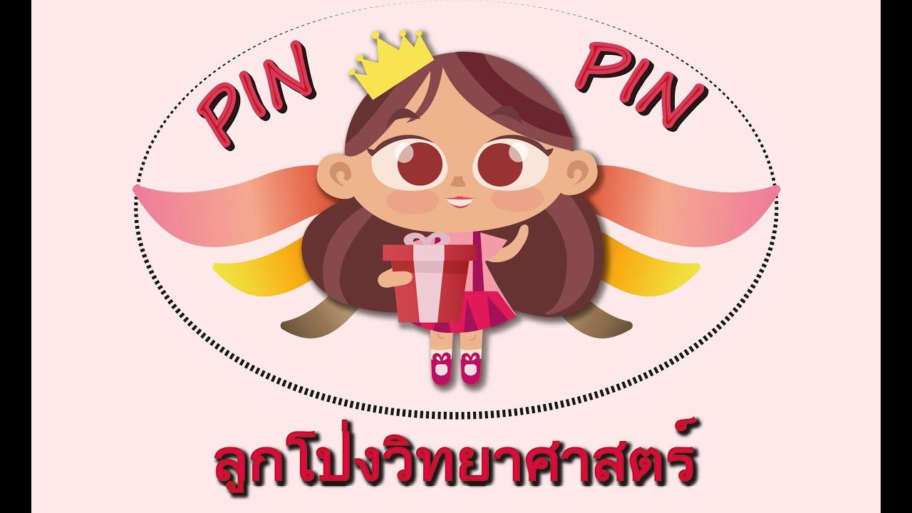 วง Pinpin