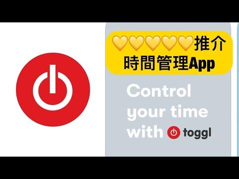 介紹toggl #時間管理