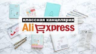 ПОКУПКИ С ALIEXPRESS: ЕЖЕДНЕВНИКИ И КАНЦЕЛЯРИЯ!