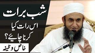Shab E Barat 2019  15th Shaban Bayan   Maulana Tariq Jameel Latest Bayan 14 April 2019