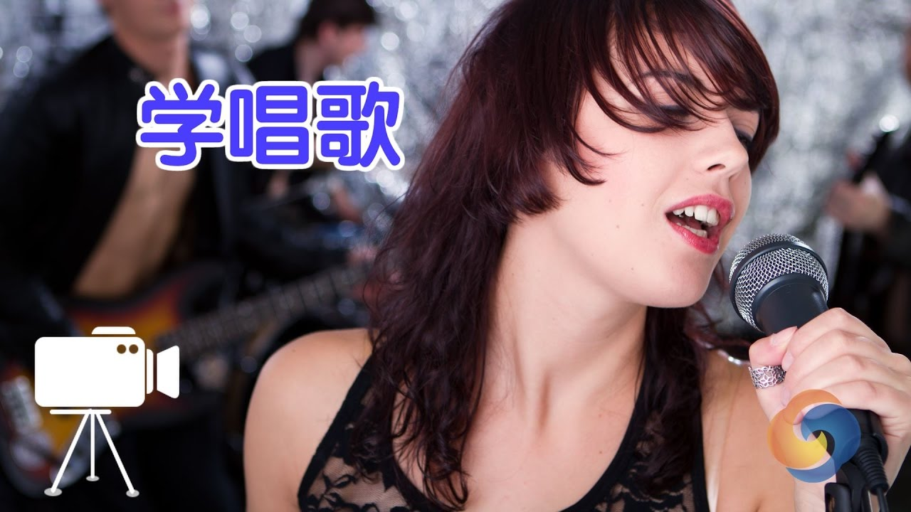 唱歌技巧_如何学唱歌?|唱歌技巧教学/Learn to sing - YouTube