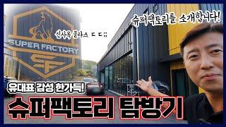 대한민국 최고의 수입차 전문 정비 센터 슈퍼팩토리 !!…