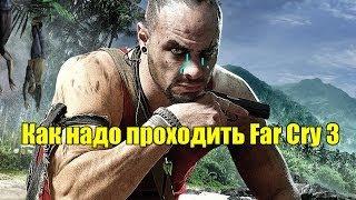 КАК НАДО ПРОХОДИТЬ - Far Cry 3