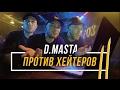 D MASTA ПРОТИВ ХЕЙТЕРОВ 2 часть Vsrap mp3