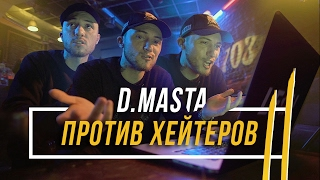 D.MASTA ПРОТИВ ХЕЙТЕРОВ 2 часть #vsrap