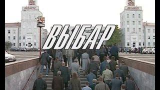 Выбор (док. фильм, 1991 г.)