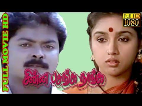 Chinna Pasanga Naanga | Murali, Revathi, Goundamani | Superhit Tamil Movie HD