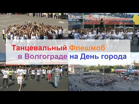 Танцевальный флешмоб в Волгограде на День города 2012