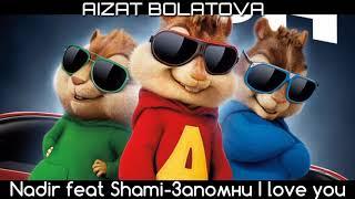 Nadir feat Shami - Запомни I love you | Голосами Бурундуков